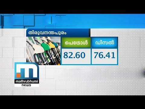 Fuel Price Hikes Again| Mathrubhumi News