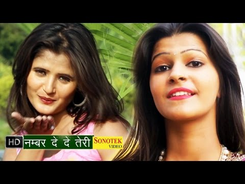 Number De De Teri || नम्बर दे दे तेरी || S K Sharma, S.T. Khanpuria || New Haryanvi Songs