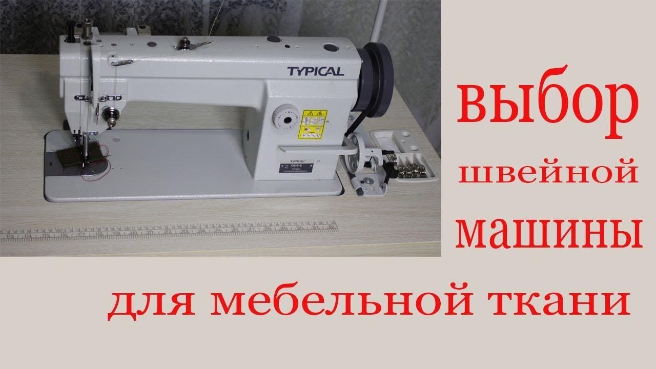 Швейная машинка для мягкой мебели. Какую выбрать? - YouTube