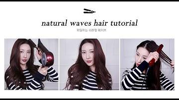 [Eng]궁금해하셨던! 네츄럴 웨이브 방법💇🏻♀️l 이사배(RISABAE Makeup)