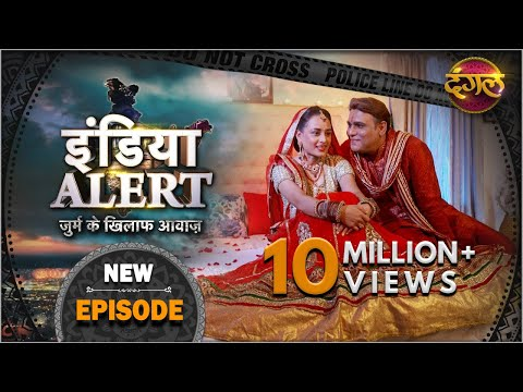 India Alert | New Episode 333 | Budha Pati ( बूढा पति ) | Dangal TV Channel