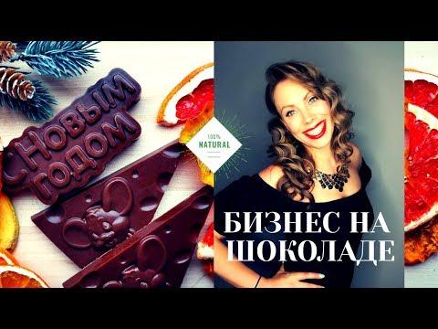 #бизнес на шоколаде/бизнес идея с нуля/бизнес идеи для дома/Анти Трансформатор/Анти бизнес молодость