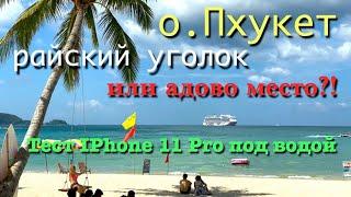 Что крепче - Пхукет или iPhone 11 Pro? :))