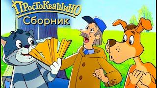 Простоквашино - Любимые истории Матроскина - Союзмультфильм HD смотреть онлайн в хорошем качестве бесплатно - VIDEOOO