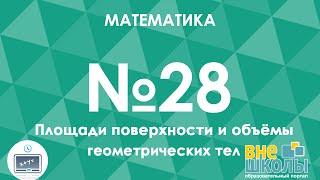 Онлайн-урок ЗНО. Математика №28. Площади поверхности и объемы геометрических тел.