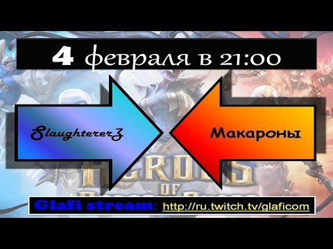Heroes Of Order And Chaos матч SlaughtererZ Vs Макароны - Полуфинал 04.02.2015