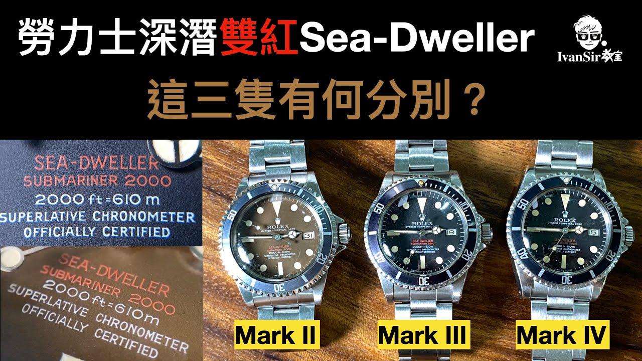 勞力士深潛雙紅Sea-Dweller 這三隻有何分別?