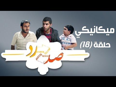 صد رد ايش فيه يا حارة 2 - ميكانيكي - Sud Rad