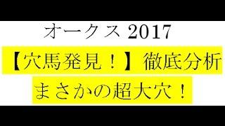 オークス2017 【穴馬】発見!徹底分析!