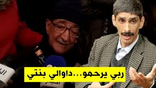 الفكاهي  حزيم يرثي الراقي المغدور بلحمر...