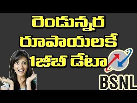 BSNL offers 1 GB data at Rs 2.51 under Data Tsunami Plan | Latest Tech News | VTube Telugu