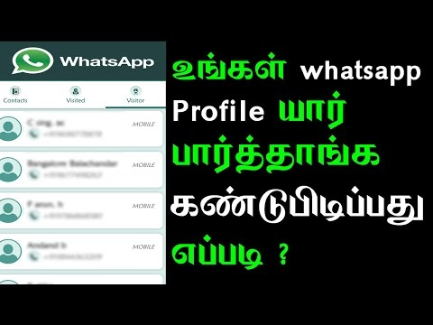 To Know Who Viewed Your WhatsApp Profile In Tamil | Tamilanda