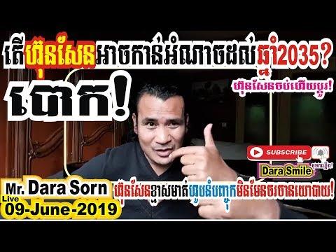 Mr. Sorn Dara តើ ហ៊ុន សែនអាចកាន់អំណាចដល់ឆ្នាំ២០៣៥? បោក! ហ៊ុន សែនខ្មាសមាត់ហូបនំបញ្ចុកមិនមែនចរចានយោបាយ