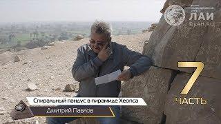 Дмитрий Павлов: Спиральный пандус в пирамиде Хеопса?