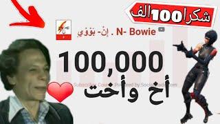 لحظة وصولي لل 100 ألف مشترك (شكرا❤)   100k Subscribers
