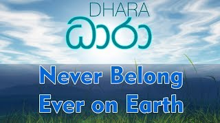 Dhara | Never Belong Ever on Earth | Rupavahini Documentary Thumbnail