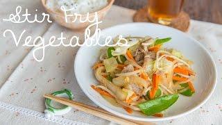 How To Make Stir Fry Vegetables (recipe) 野菜炒めの作り方(レシピ)
