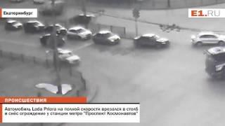 В Екатеринбурге Lada Priora на полной скорости врезался в столб и снёс ограждение у станции метро