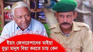 ইয়াং জেনারেশানের মাইয়া বুড়া মানুষ বিয়া করতে চায় কেন? জানতে দেখুন - Funny Video - Boishakhi TV Comedy