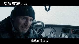 《疾凍救援 The Ice Road》60秒預告_9/24分秒必爭