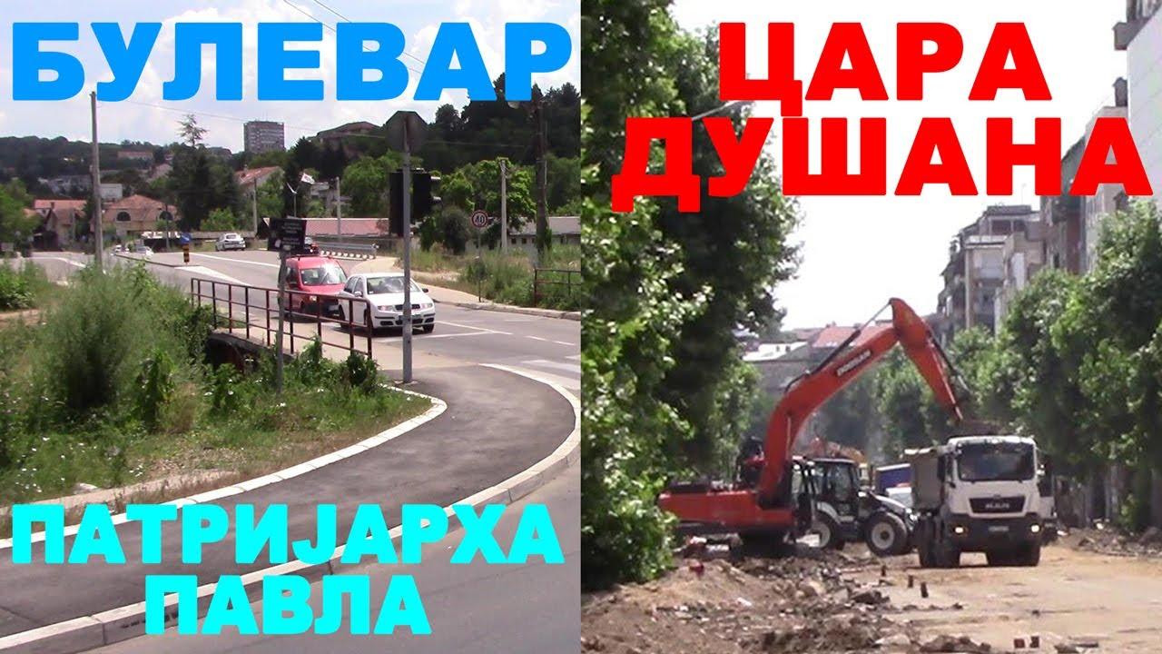 Београд, Булевар Патријарха Павла и Улица Цара Душана - Радови