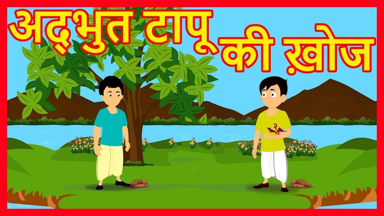 अद्भुत टापू की ख़ोज   Hindi Cartoon Video Story for Kids   Stories for Children   Maha Cartoon TV XD