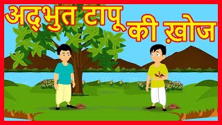 अद्भुत टापू की ख़ोज | Hindi Cartoon Video Story for Kids | Stories for Children | Maha Cartoon TV XD