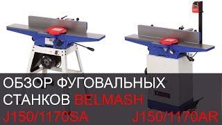 Обзор фуговальных станков BELMASH J150/1170AR и J150/1170SA | БЕЛМАШ
