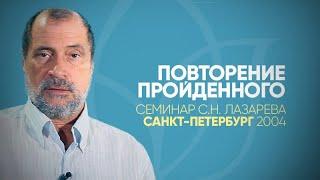 Семинар С Н  Лазарева в Санкт-Петербурге в рубрике \