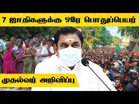 ஏழு உட்பிரிவு ஜாதிகளுக்கு ஒரே பொதுப்பெயர்! - முதல்வர் பழனிசாமி அறிவிப்பு | TN Govt | EPS | AIADMK