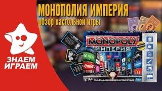 Настольная игра Монополия Империя. Обзор от Знаем Играем.