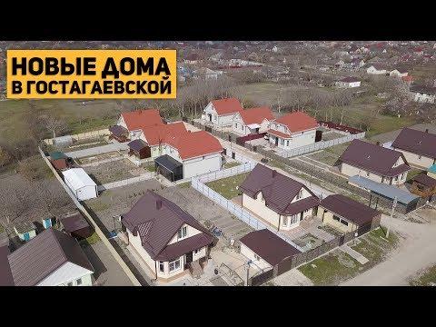 65 новых домов в Анапе. Дома от 65 до 145 кв. м. Новостройки в Гостагаевской