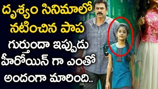 Download Video Wow! Venkatesh Drushyam Movie Child Actor All Set to Make her DEBUT!! | Latest News | News Mantra MP3 3GP MP4