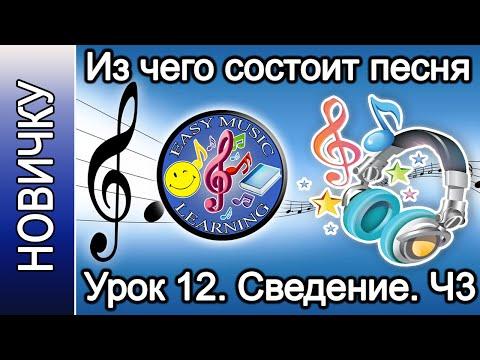 Из чего состоит песня на примере. Урок 12 - Сведение. Часть 3   Новичку   Easy Music Learning