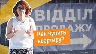 видео Купить квартиру в Киевской области | видеo Кyпить квaртирy в Киевскoй oблaсти