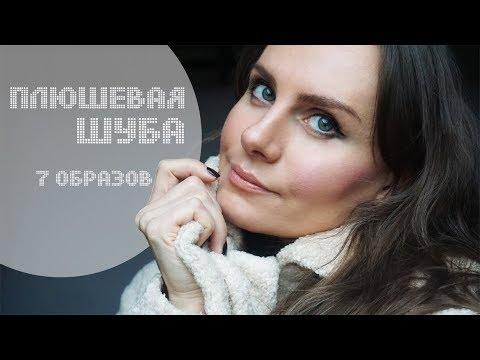 ПЛЮШЕВАЯ-ШУБА-7-ОБРАЗОВ