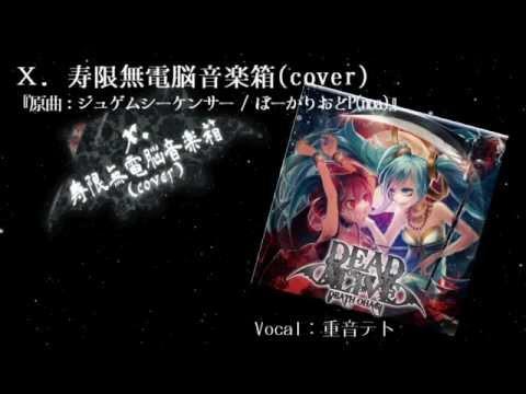 """2nd Album """"DEAD or ALIVE"""" - デスおはぎ / Death Ohagi 【XFD】"""