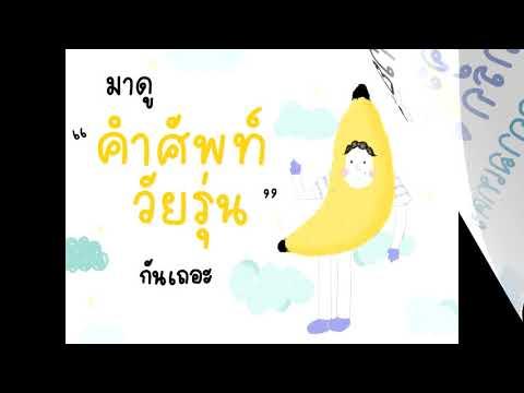 ปัญหาในการใช้ภาษาไทย