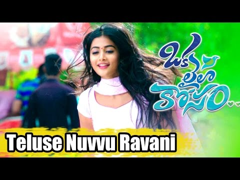 Oka Laila Kosam Video Songs - Teluse Nuvvu Ravani - Naga Chaitanya, Pooja Hegde - Full HD 1080p..