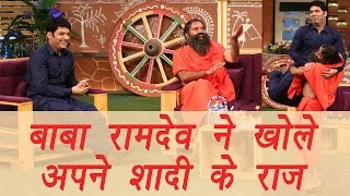 Kapil Sharma Show: Baba Ramdev Reveals About His Marriage | FilmiBeat