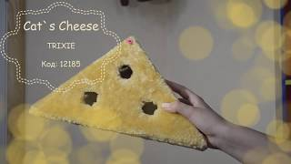 Trixie TX 4505 игрушка для кота Cat`s Cheese