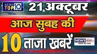 21 October Morning News - Ayodhya Ram Mandir - Opinion Poll - cricket news