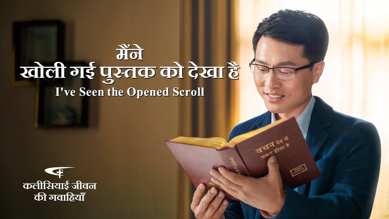 2020 Hindi Christian Testimony Video | मैंने खोली गई पुस्तक को देखा है
