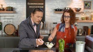 Рецепт базиликового мороженого в мороженице BORK E801 от Ольги Шенкерман