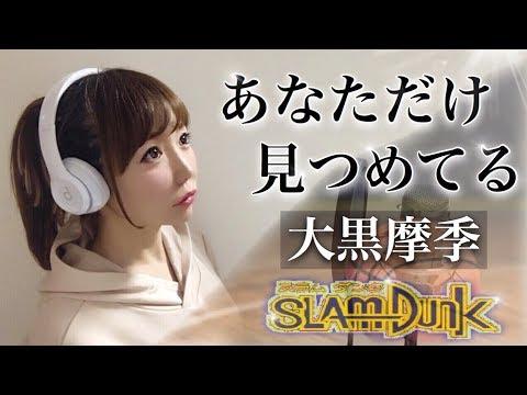 あなただけ見つめてる/大黒摩季【アニメ『スラムダンク』EDテーマ曲】(フル歌詞付き)-cover(SLAMDUNK/Anata Dake Mitsumeteru/MAKI OHGURO)歌ってみた