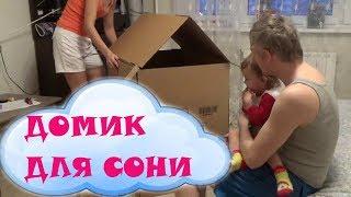 Домик из картонной коробки своими руками Строим ДОМ для детей FAMILY BUILDING A HOUSE TOGETHER CARDB