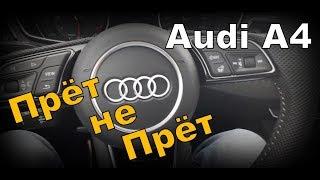 Audi A4  Стоит ли покупать?  (2019)