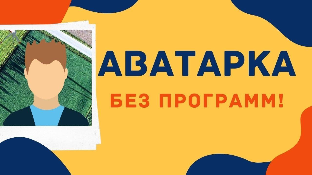 Аватарка для ютуба : создать логотип онлайн, фриланс