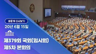 [국회방송 생중계] 제379회 국회(임시회) 제5차 본…