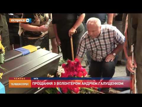 Прощання з волонтером Андрієм Галущенком